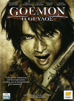 http://www.videoinn.gr/store/new_store/_images/products/goemon2011_s.jpg